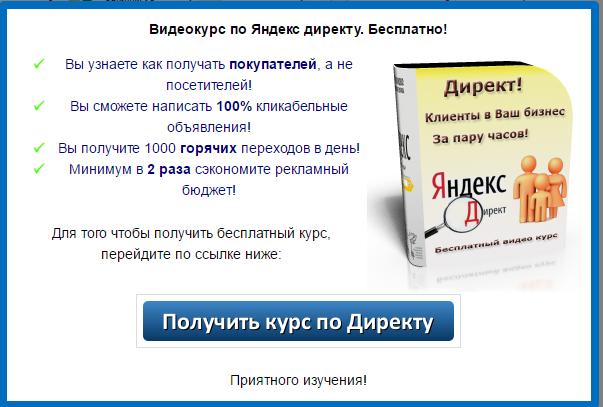 Реклама видеокурсов по Яндекс. Директу