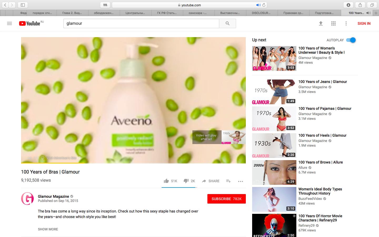 реклама косметики ютуб