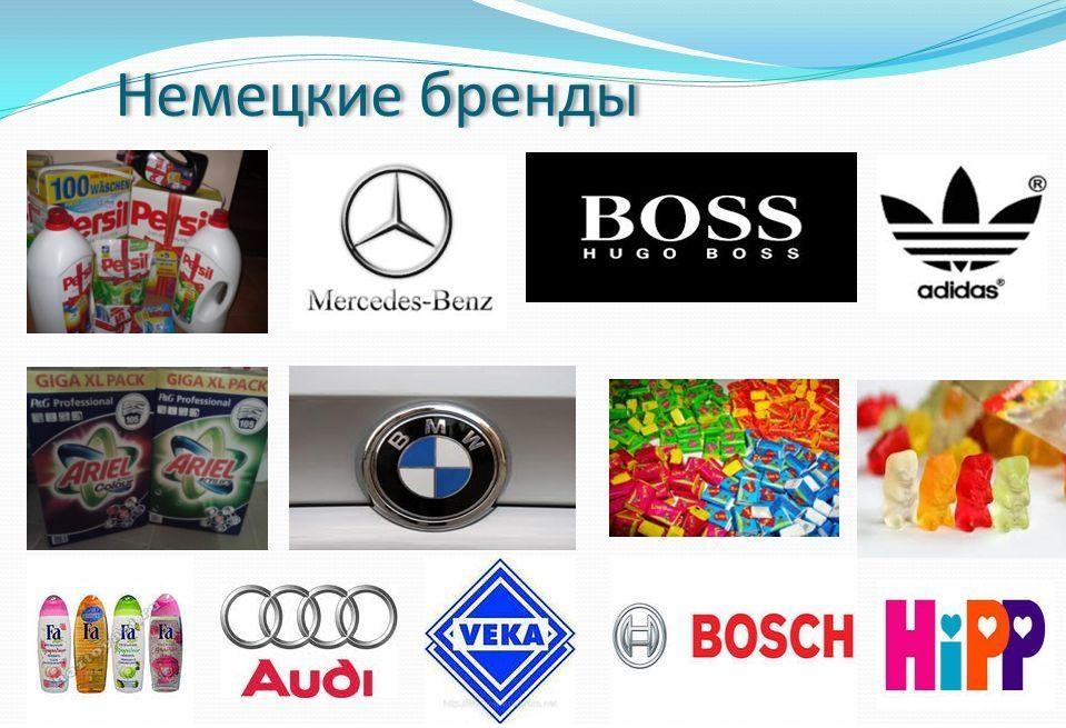 немецкие бренды