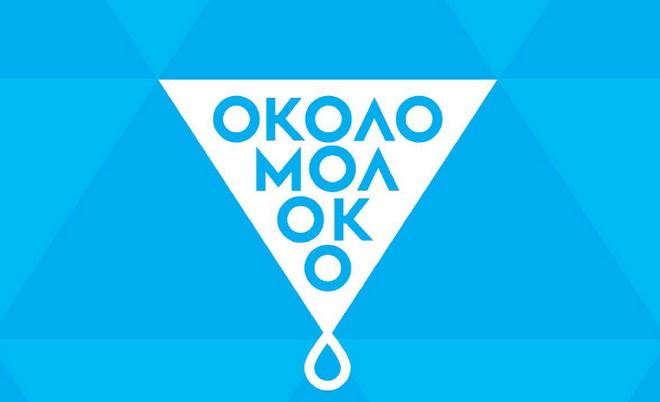 Околомолоко