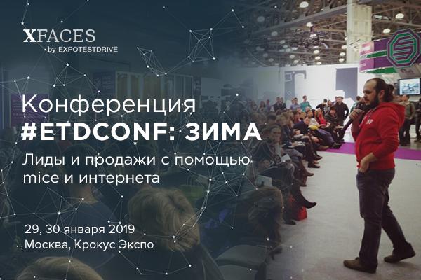 #ETDconf Зима - бесплатная конференция о том, как продвигать продукт, комбинируя мероприятия и интернет