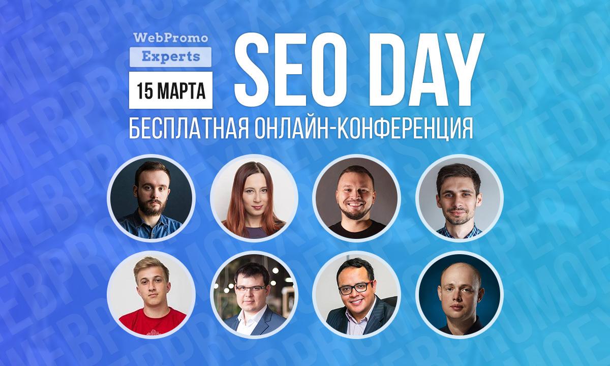 Бесплатная онлайн-конференция SEO Day: чего ожидать от SEO в 2019