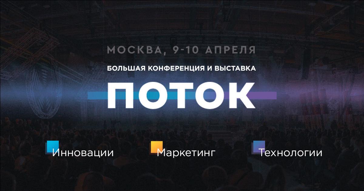 В Москве пройдет конференция и выставка ПОТОК: инновации, маркетинг и технологии
