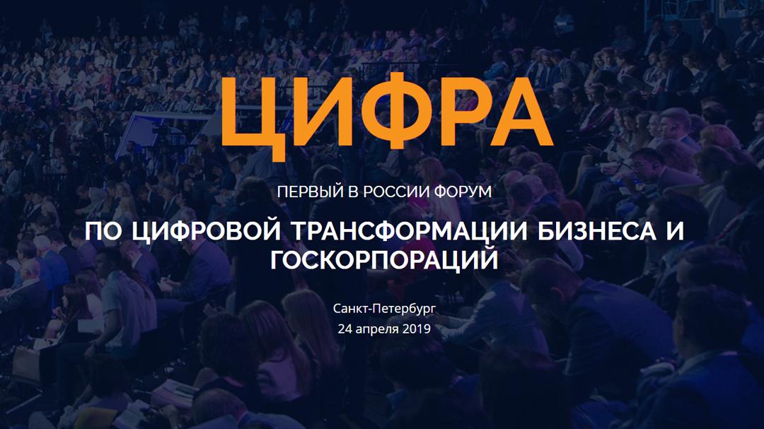 24 апреля в Санкт-Петербурге пройдет мероприятие для представителей малого и среднего бизнеса — форум ЦИФРА