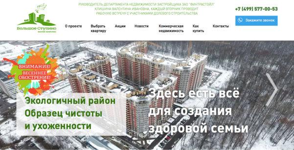 Главная страница ЖК «Ступино»