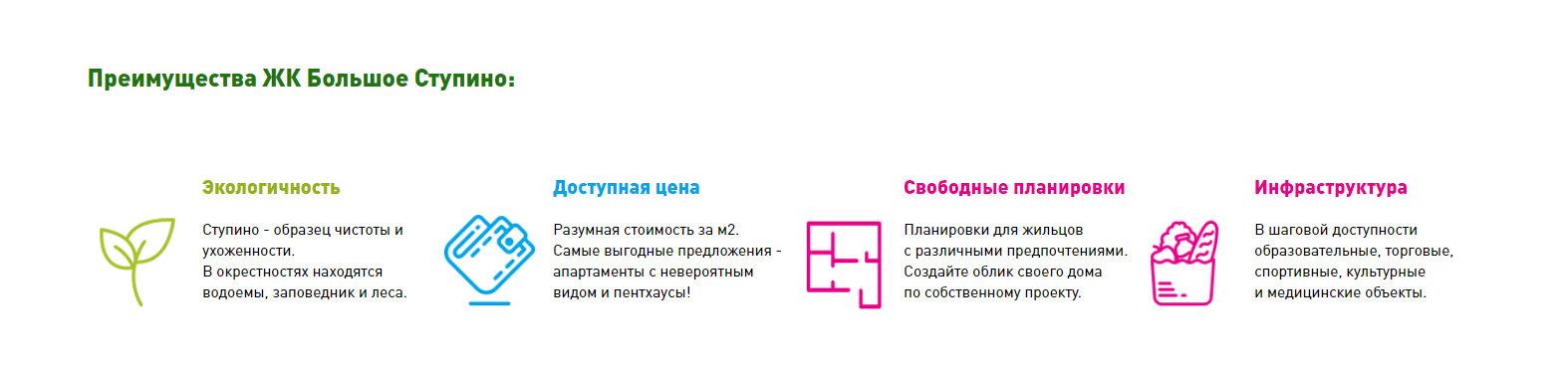 Наши преимущества, Ступино, новый сайт