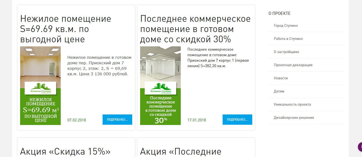 Баннер, Ступино, новый сайт