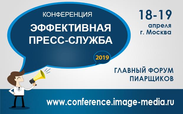 Приглашаем на конференцию «Эффективная пресс-служба-2019»!