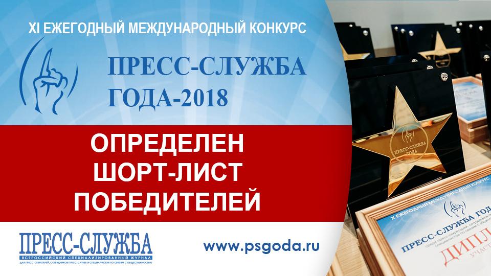 Кто заберет призы конкурса «Пресс-служба года»?