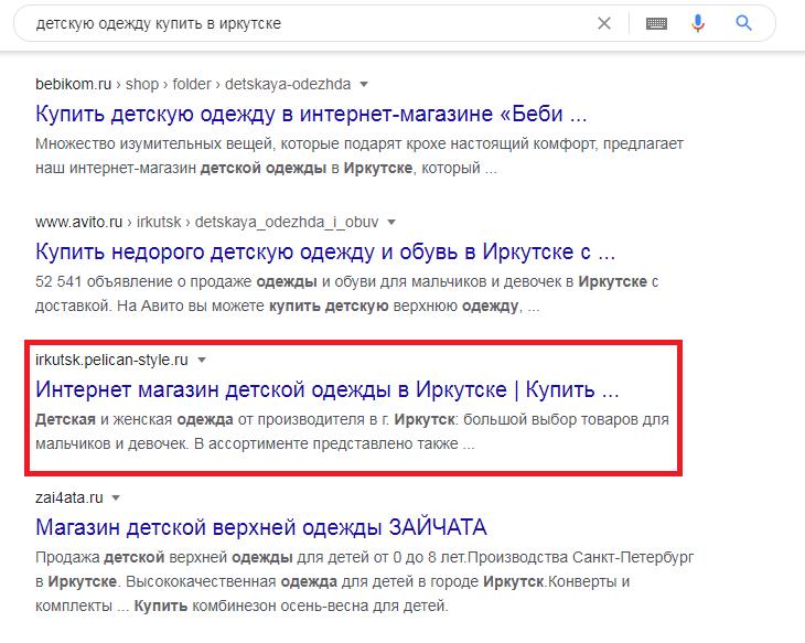 скриншот, топ выдачи google