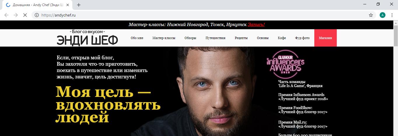скриншот, сайт Энди Шефа