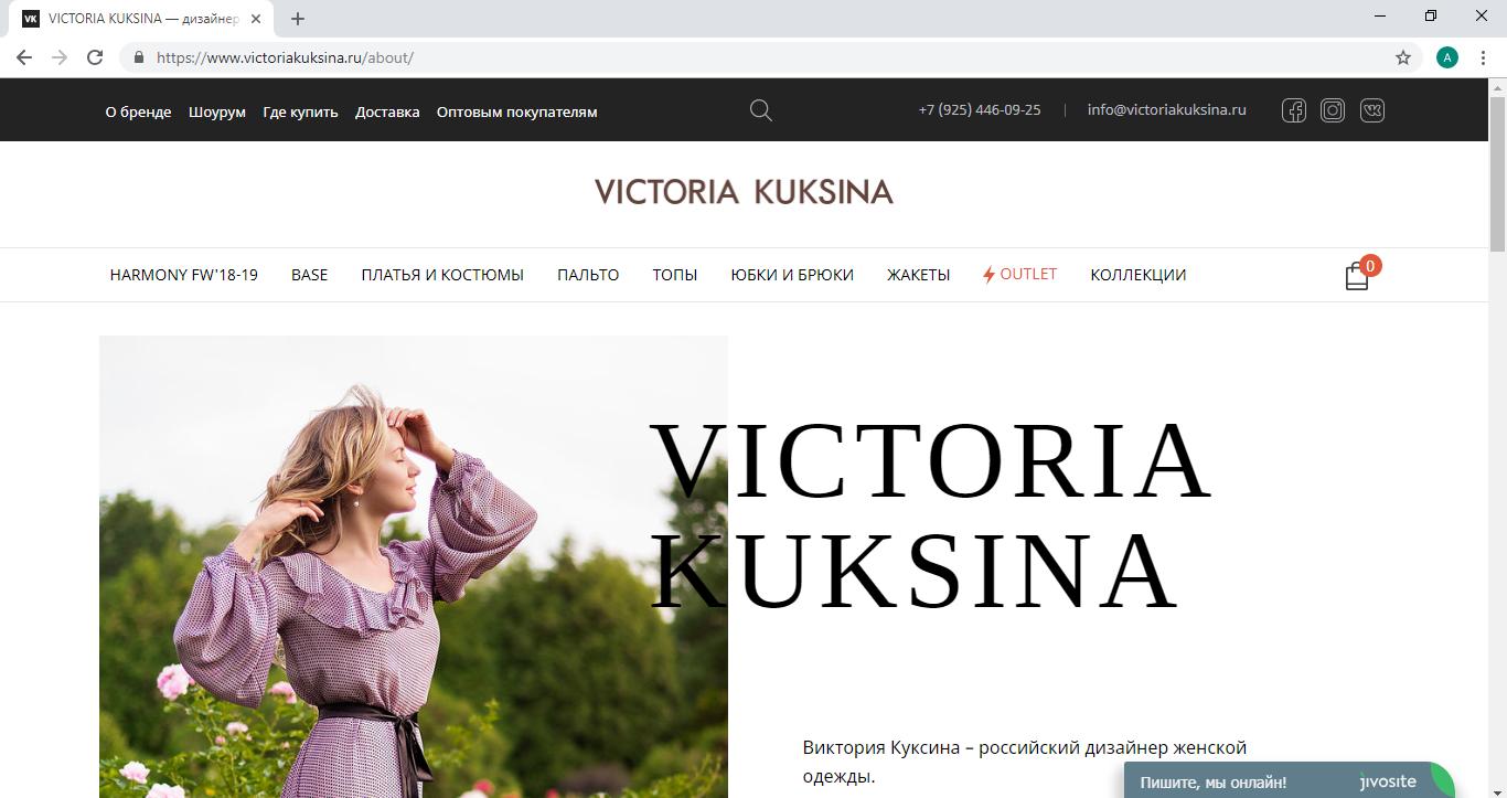 скриншот, сайт Виктории Куксиной