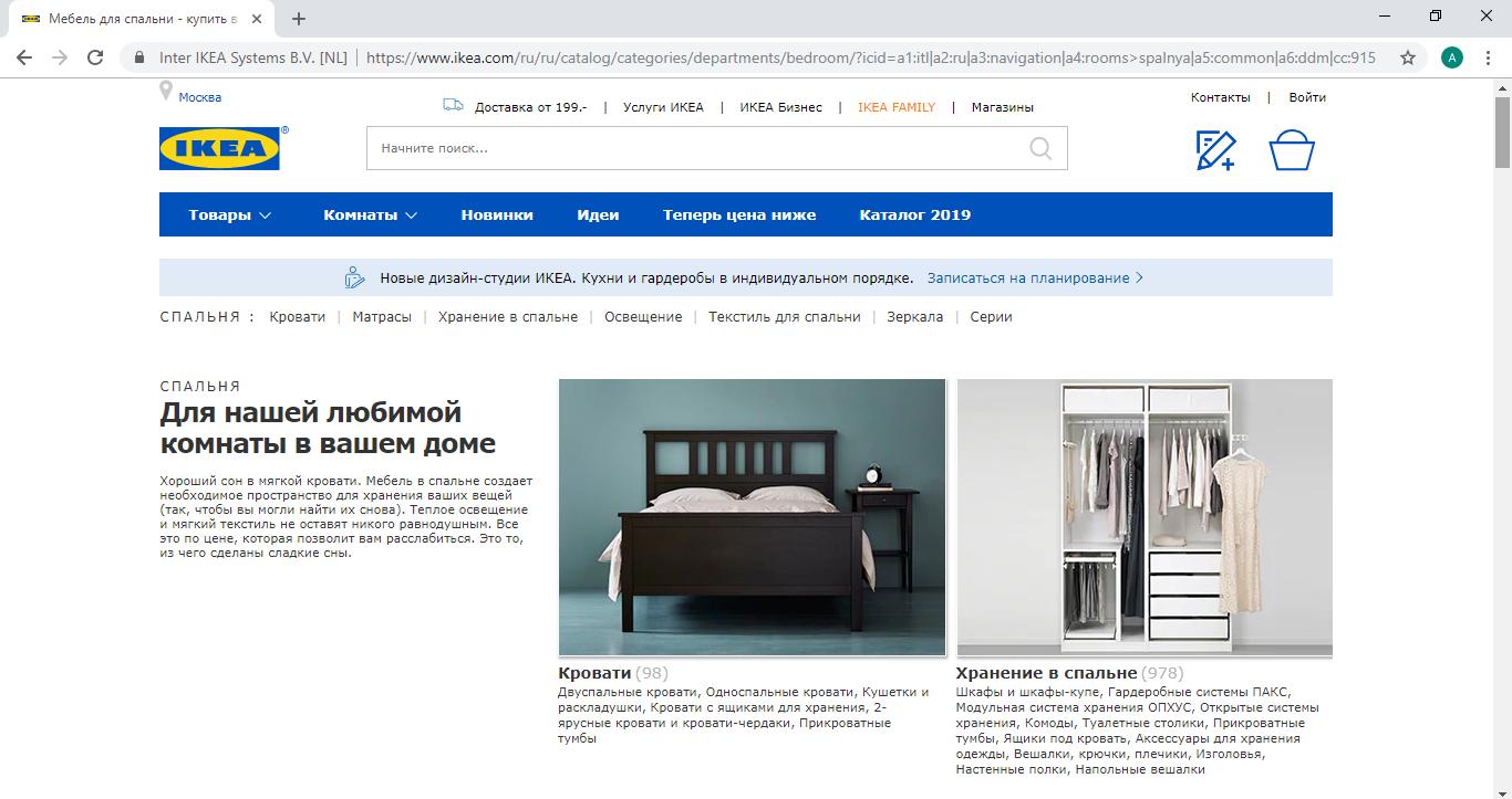 скриншот, сайт IKEA