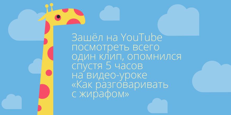 YouTube – лучшая платформа для размещения рекламы, где пользователи проводят много времени
