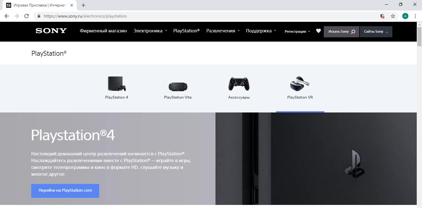 скриншот, сайт Sony