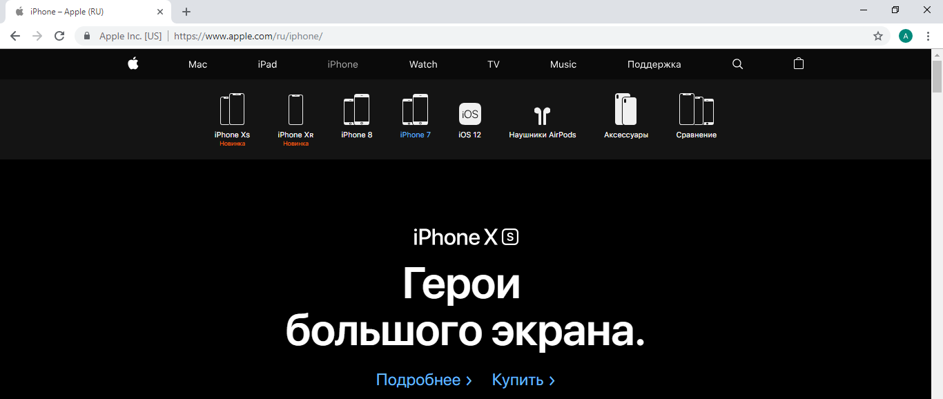 скриншот, сайт Apple
