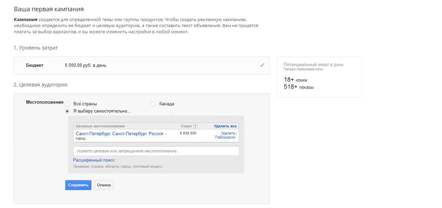 Выбор региона в GoogleAdWords