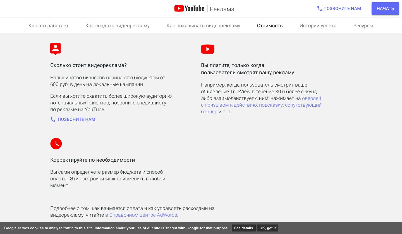 Цена рекламы на YouTube
