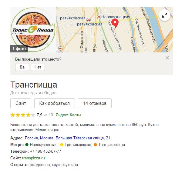 скрин, Яндекс.Карты