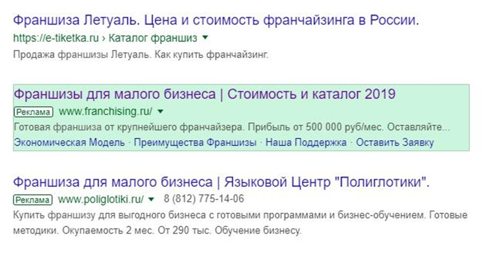 скрин, контекстная реклама в поисковой выдаче