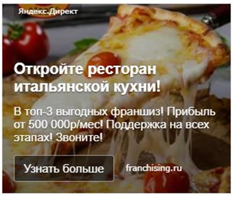 скрин, контекстная реклама – графический блок