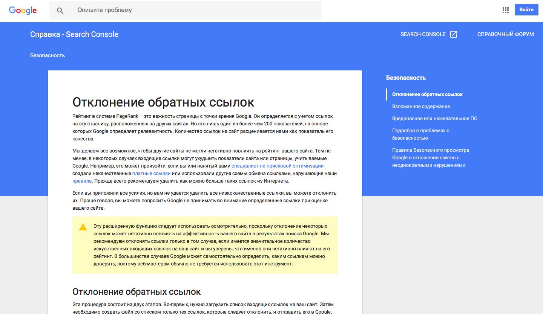 Google Webmaster Disavow backlinks