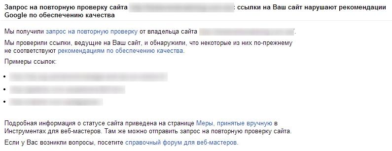 Сообщение от Google