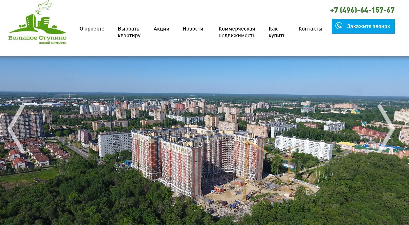 скрин, главная страница сайта