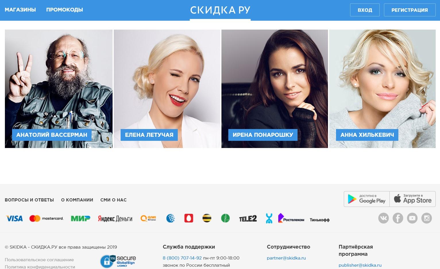 сайт скидка.ру