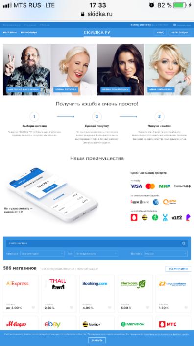 мобильная версия сайта скидка.ру