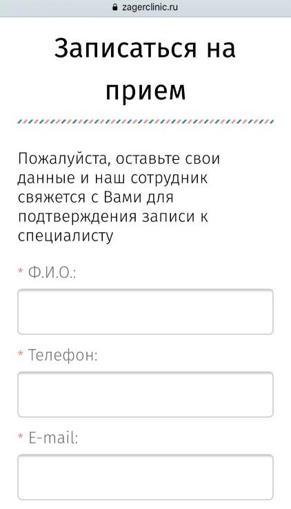 форма онлайн записи
