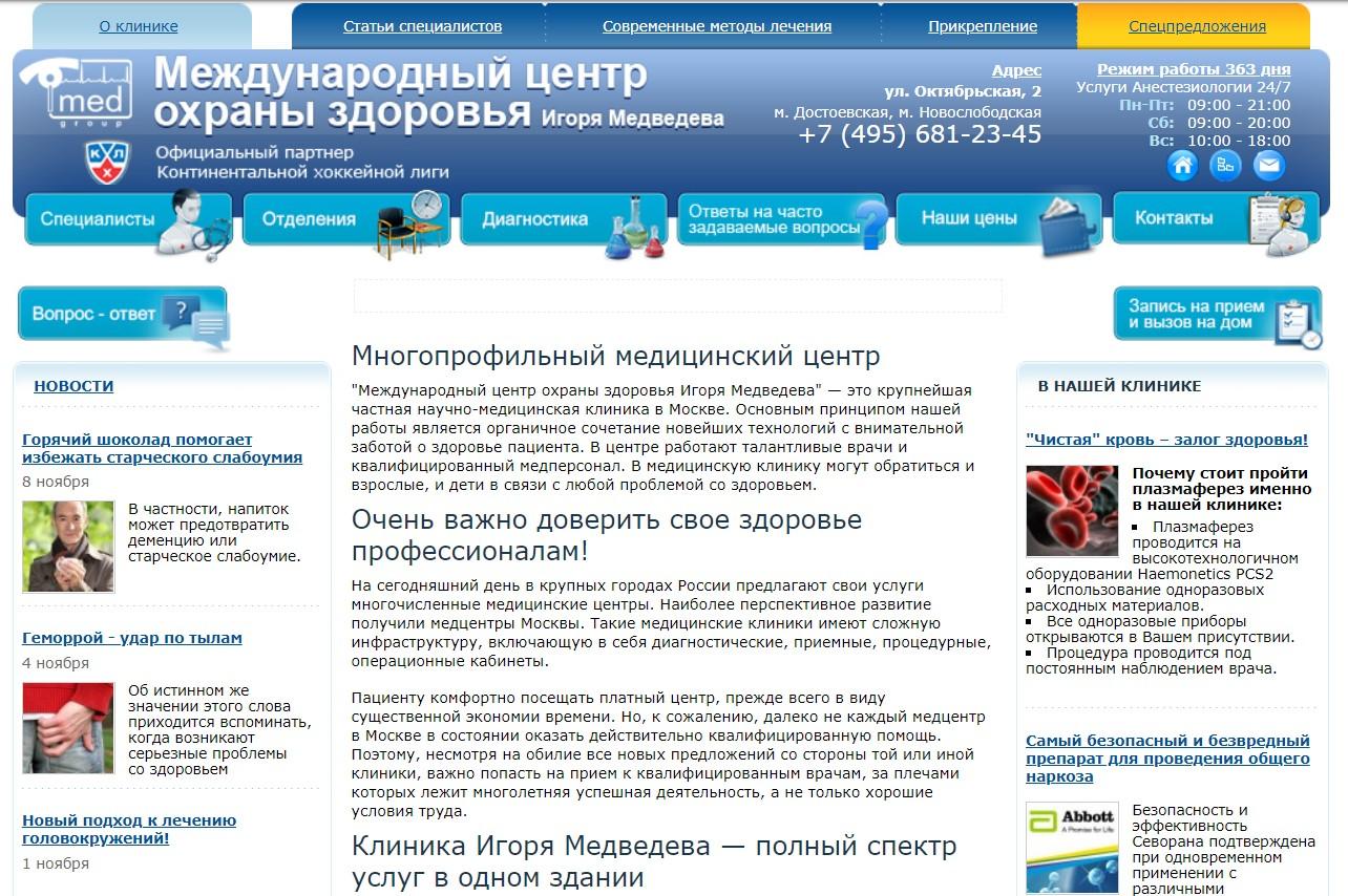 сайт медцентра медведев