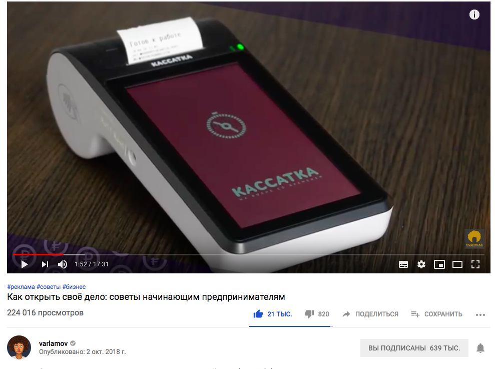 скриншот, Варламов