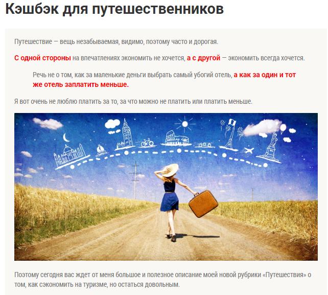 контент для кэшбек сервиса скидка.ру