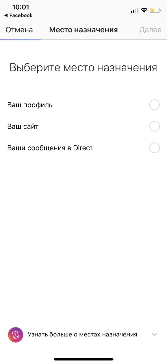 скриншот выбора места