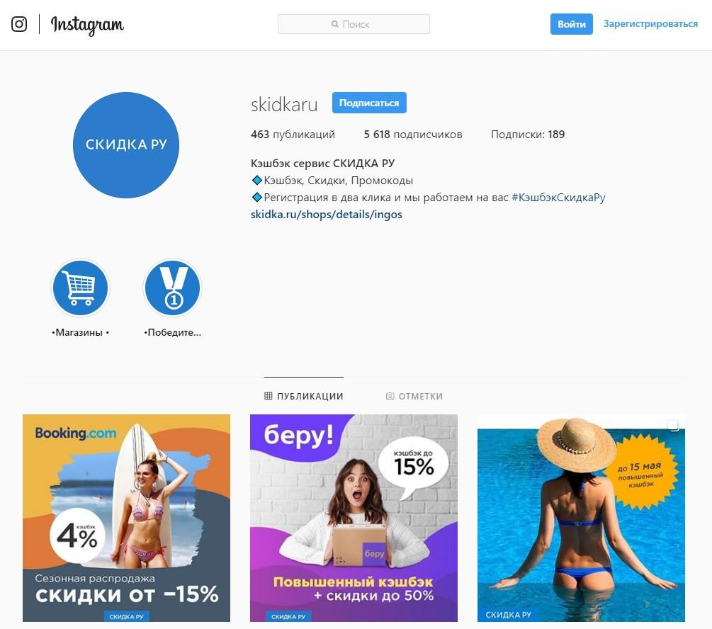 instagram аккаунт скидка.ру