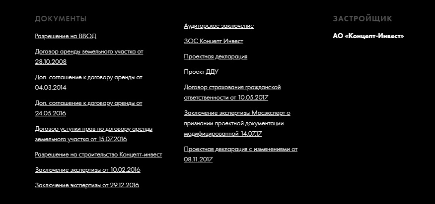 скрин, документация застройщика