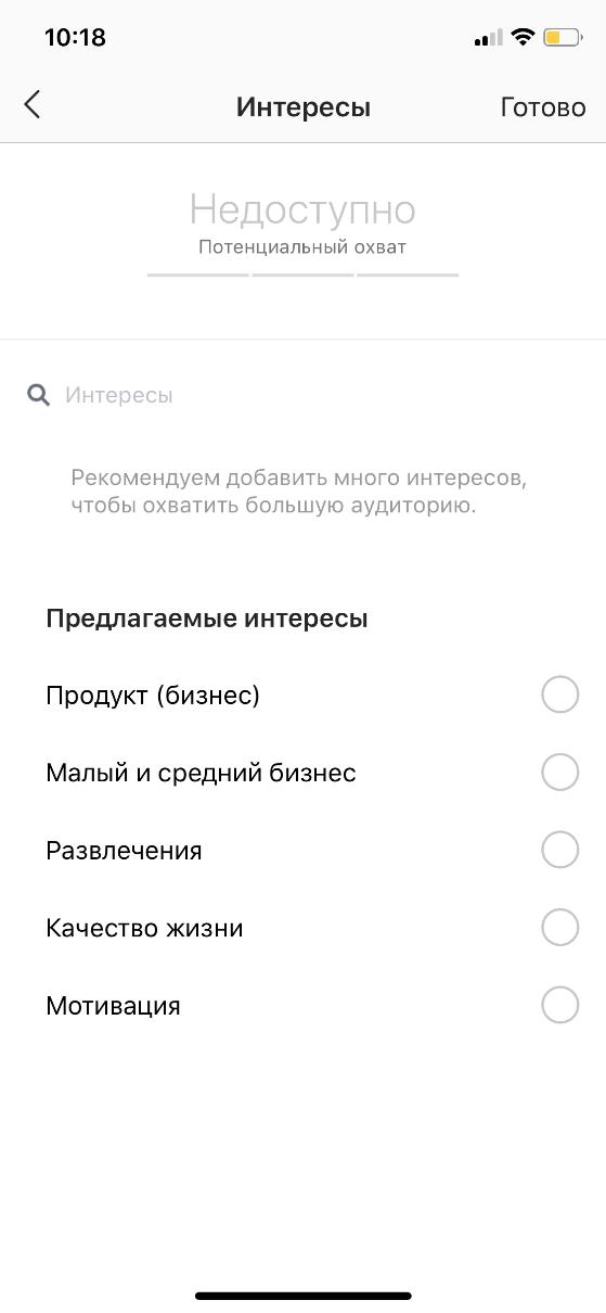 скриншот выбора аудитории