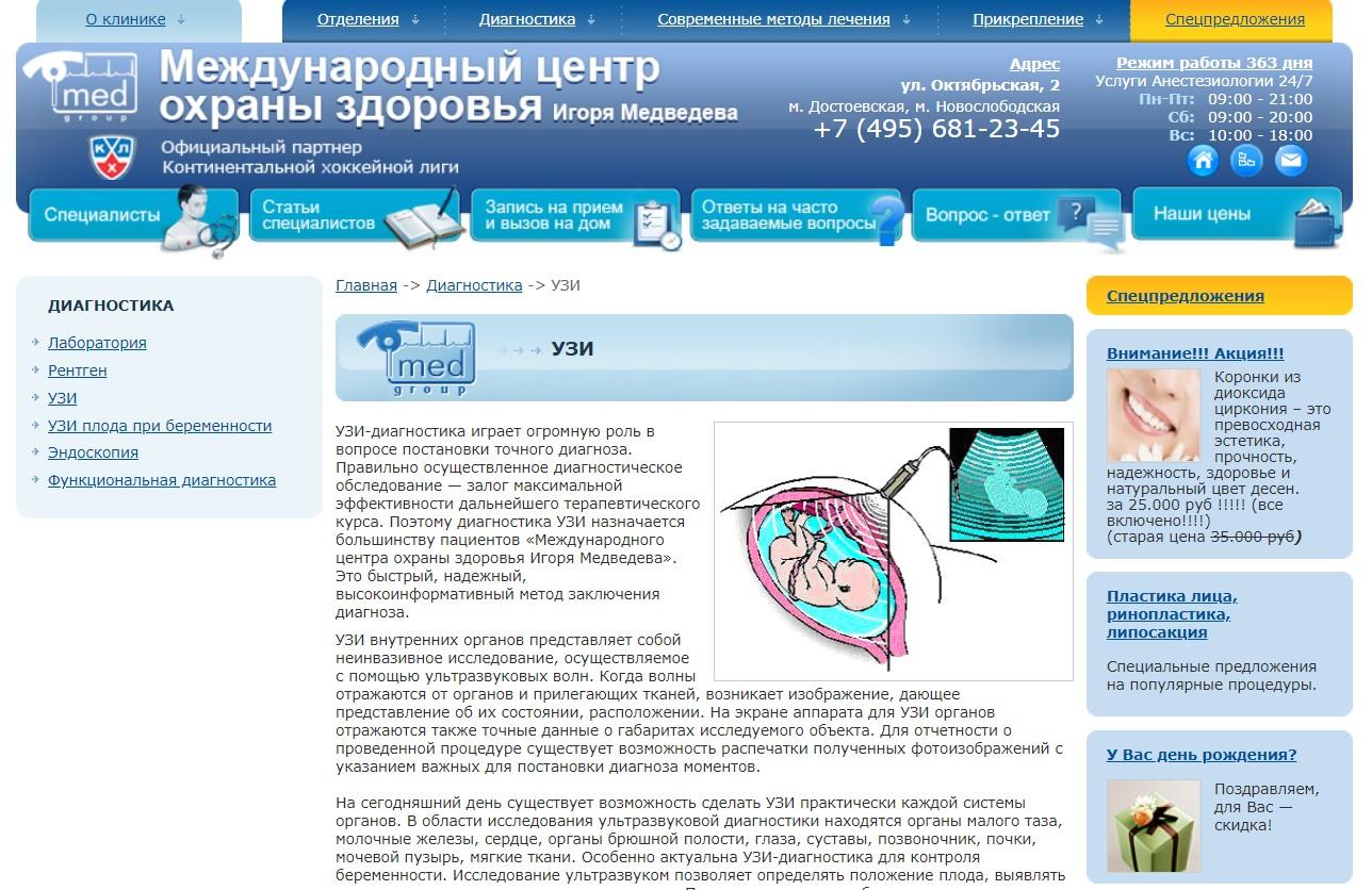 раздел сайта диагностика