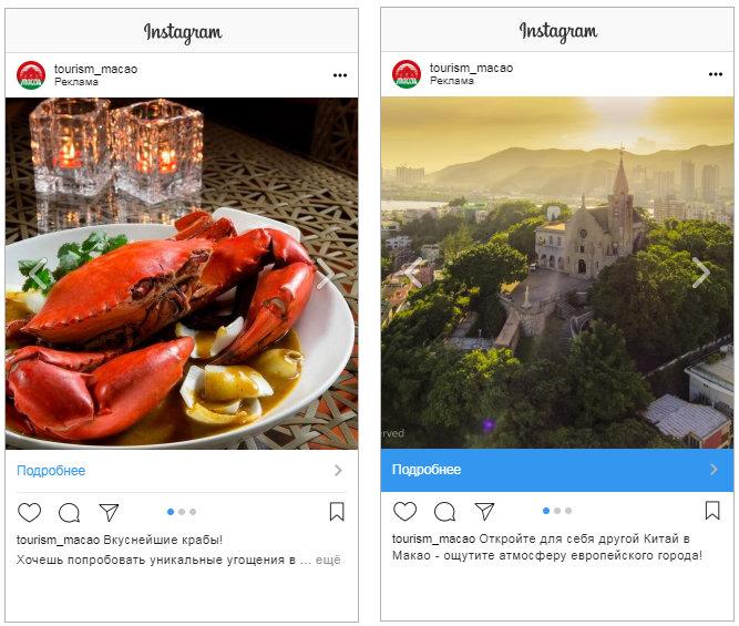 примеры объявлений SMM в Instagram