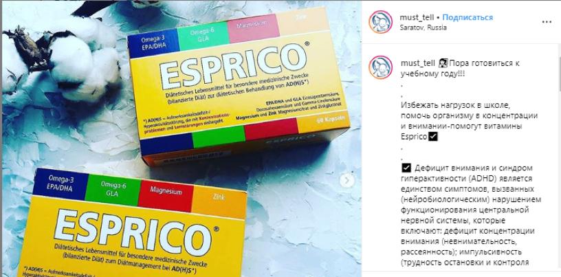 Instagram лекарства ESPRICO