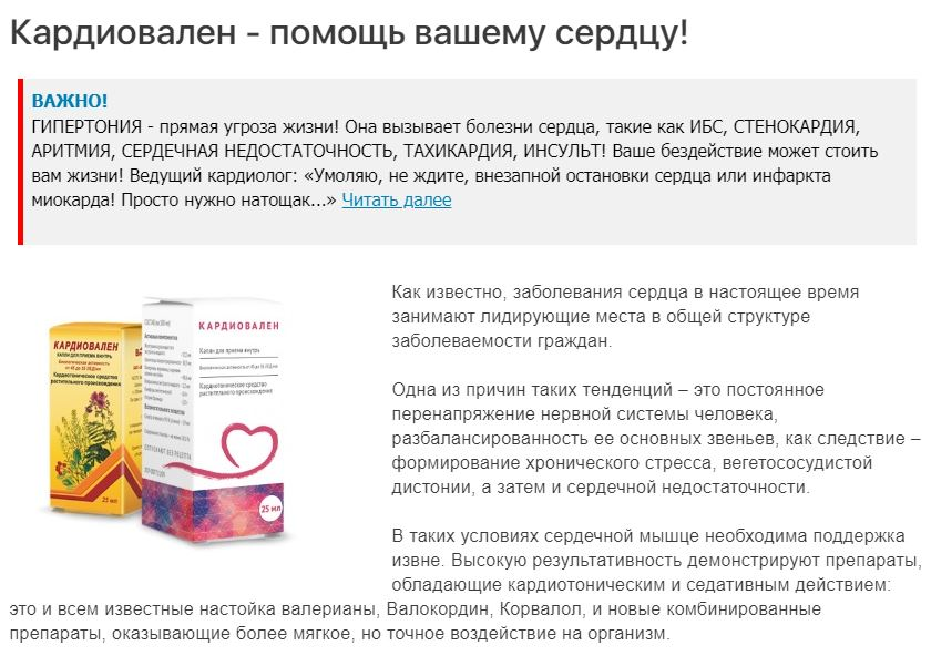 Контент-маркетинг для Millor Pharma