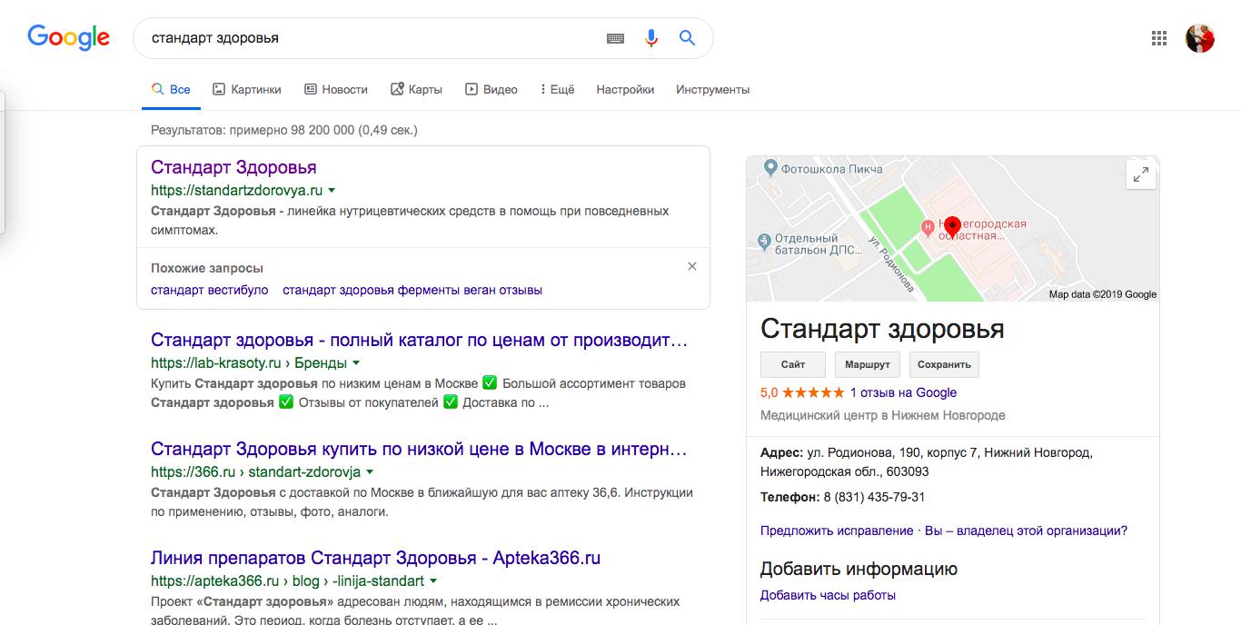 Стандарт Здоровья в Google