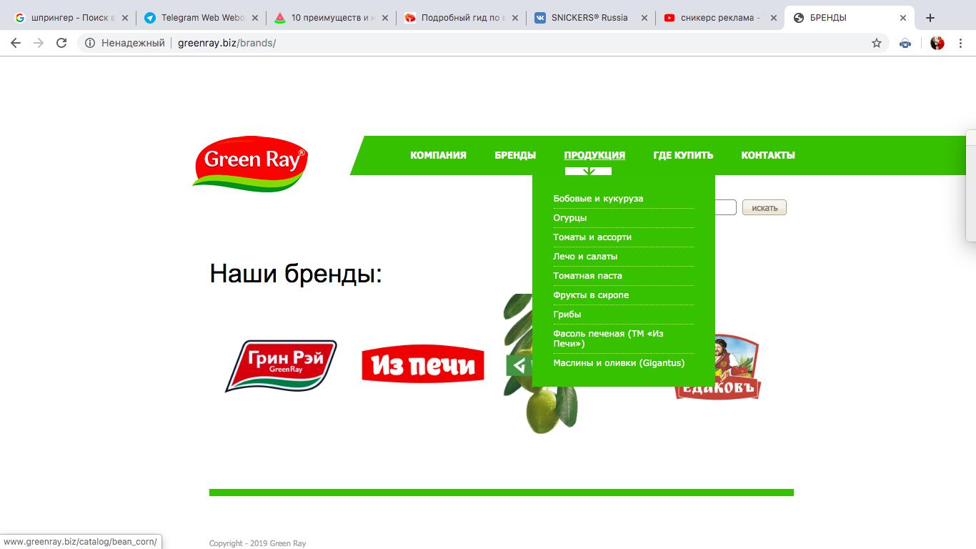 Поиск по продукции и по брендам на сайте Green Ray