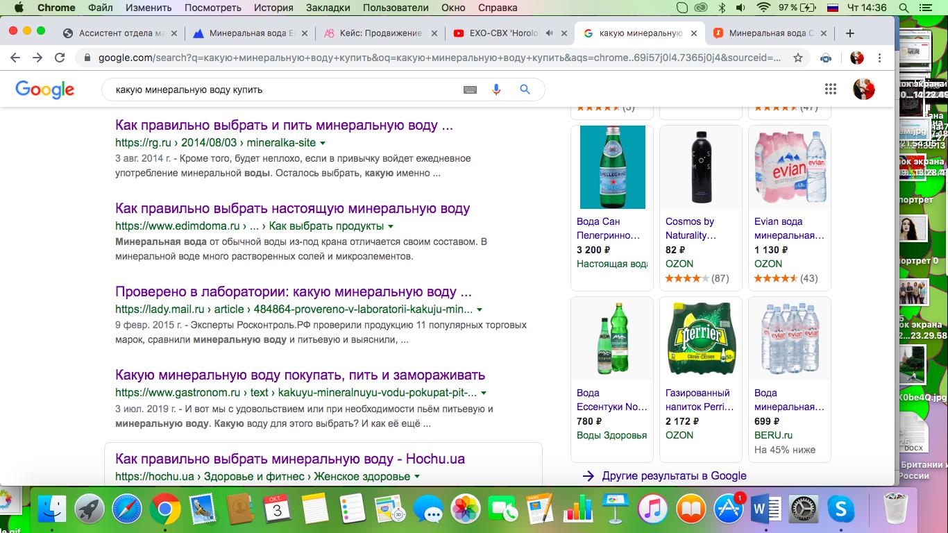 Выдача Google по запросу о выборе минеральной воды