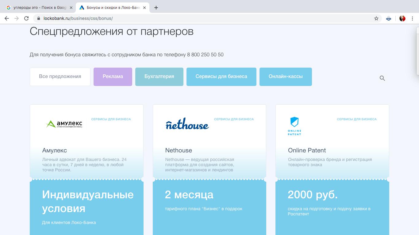 Локо-банк_Спецпредложения от партнёров