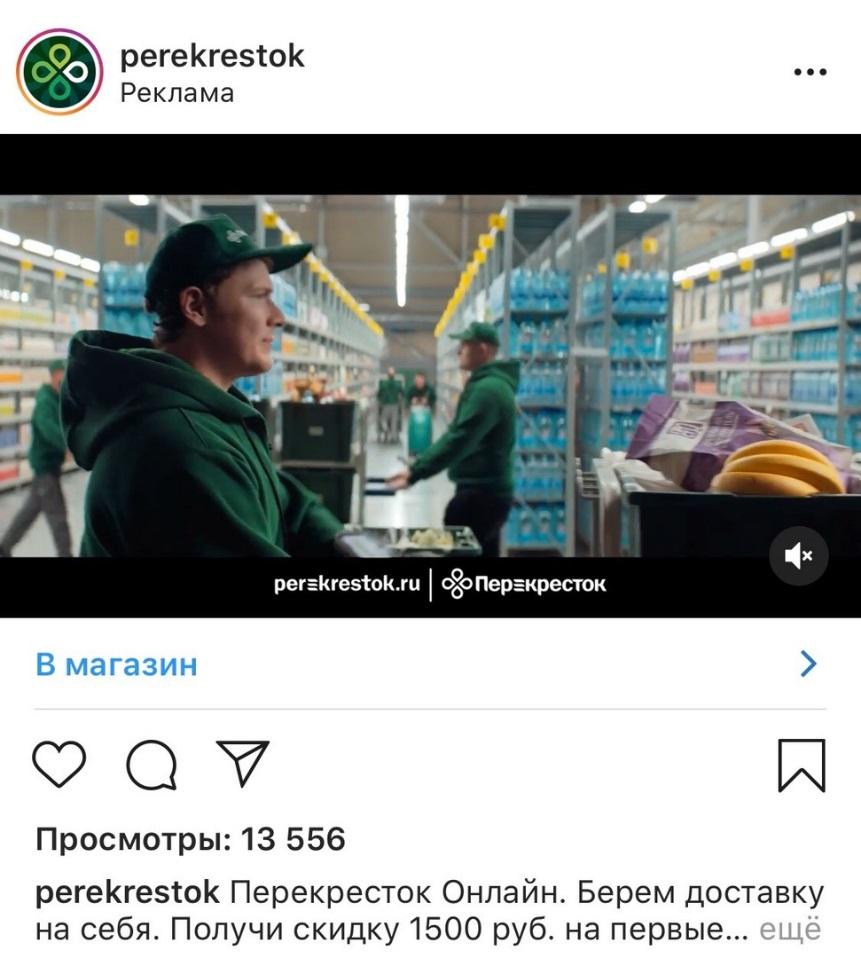 реклама перекрестка