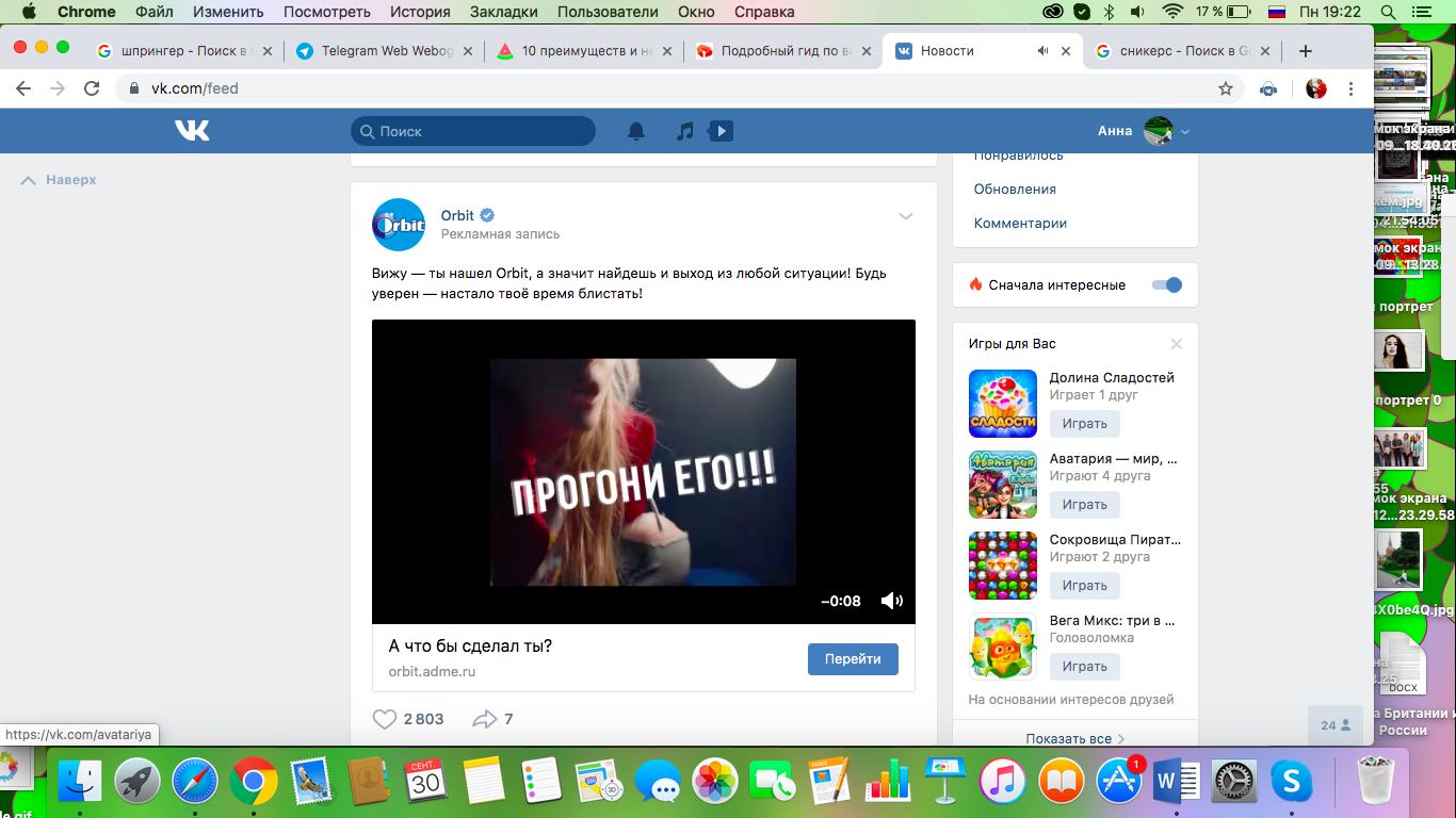 Таргетированная реклама Orbit
