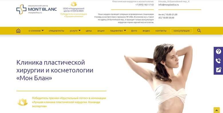пример сайта косметологии