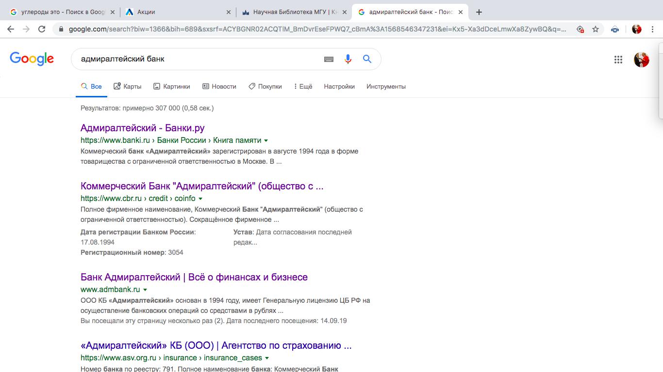 Адмиралтейский» банк в Google